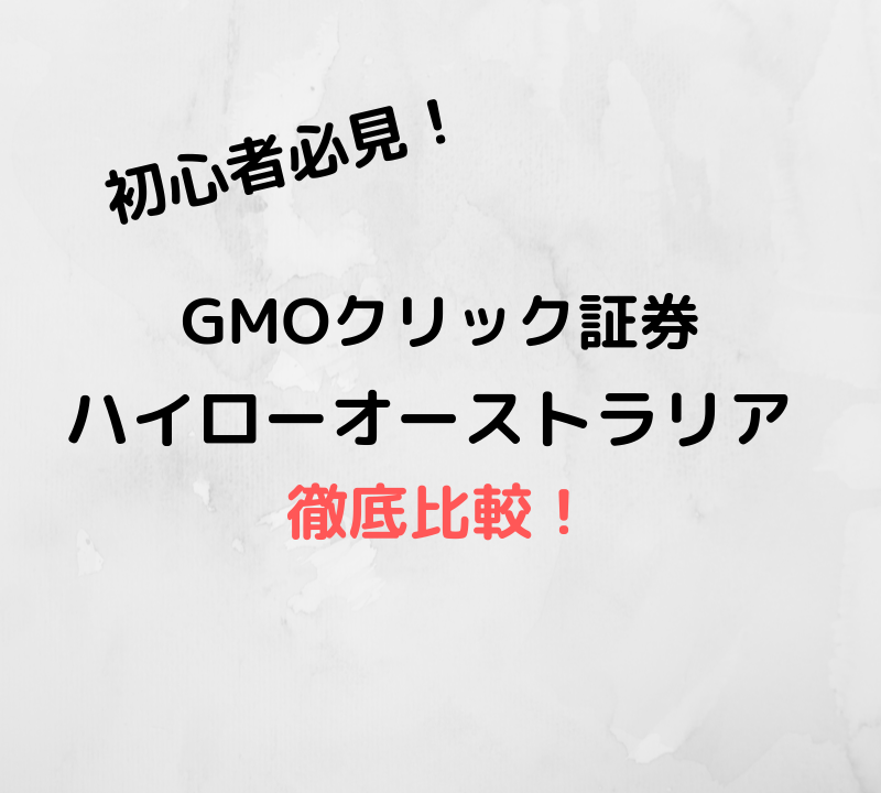 GMO ハイローオーストラリア
