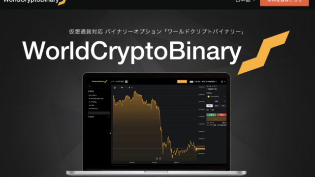 World Crypto Binary